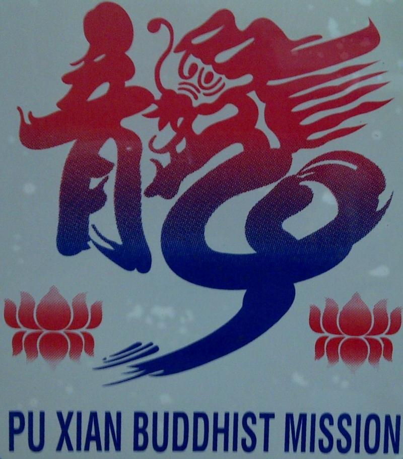 Pu Xian Buddhist Mission Logo